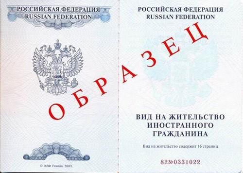 Документы на ВНЖ для граждан РБ