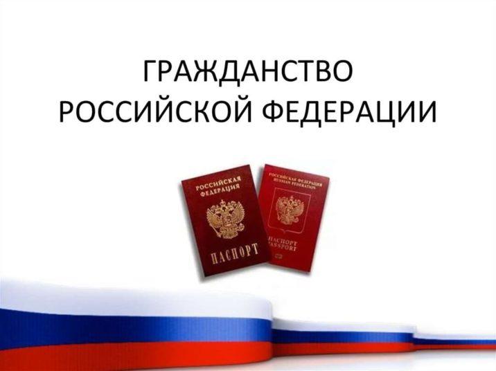 Срочное получение гражданства