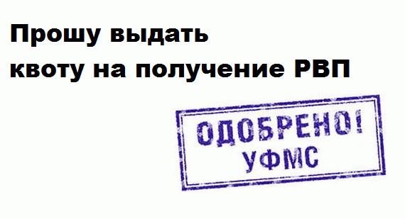 квота на РВП в Москве